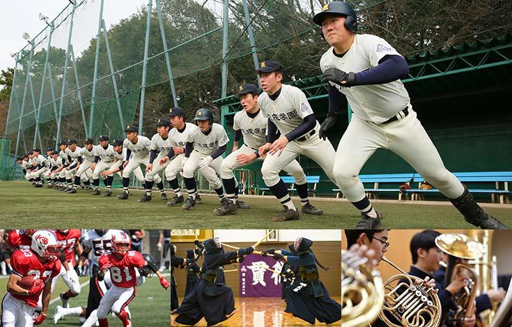 野球部、アメフト、剣道、部ラブバンド部。