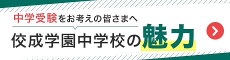 中学校紹介バナー