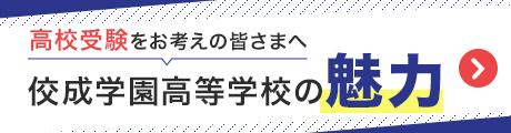高校紹介バナー