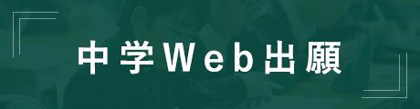 中学WEB出願