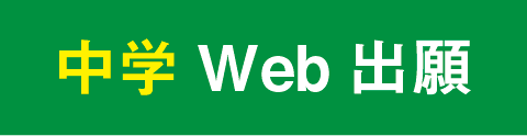 webshutsu
