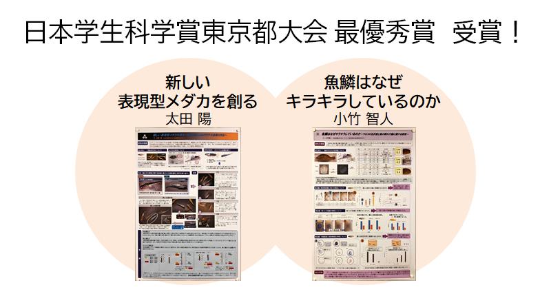 【中3】 日本学生科学賞東京都大会 最優秀賞に2名入賞!