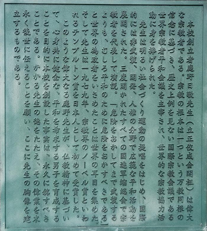 創立者庭野日敬先生について