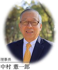 理事長 中村憲一郎