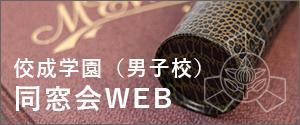 佼成学園同窓会WEB