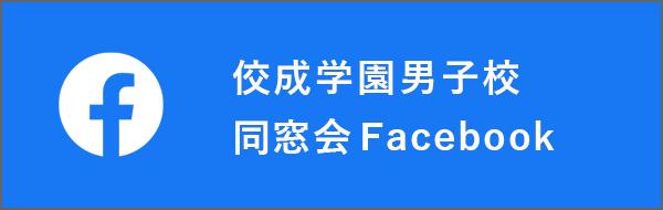 佼成学園男子校同窓会Facebook