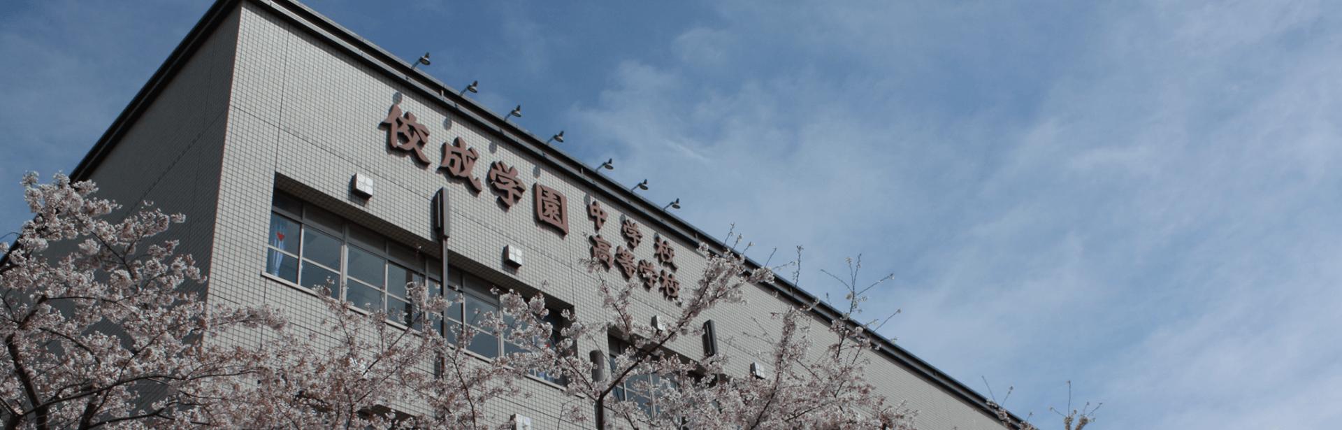 佼成学園中学校・⾼等学校